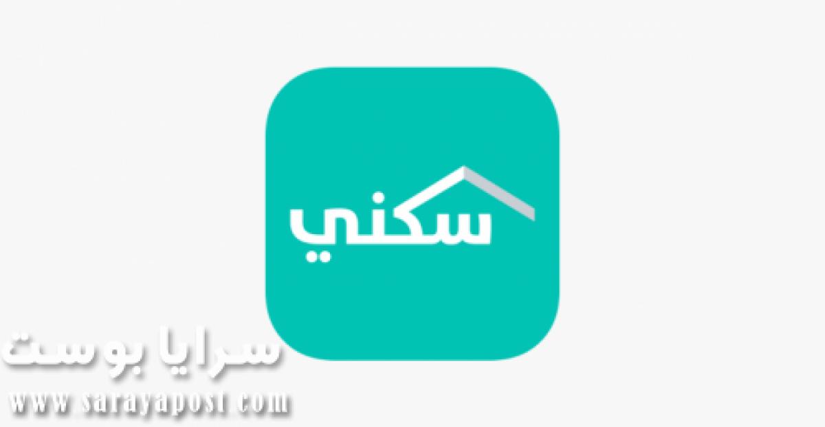 تطبيق سكني.. رابط الحجز والاستعلام عن الأراضي السكنية في السعودية