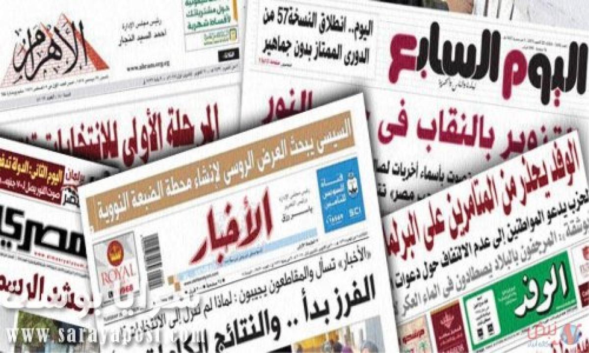 أبرز أخبار الصحف المصرية اليوم السبت 11 أبريل 2020