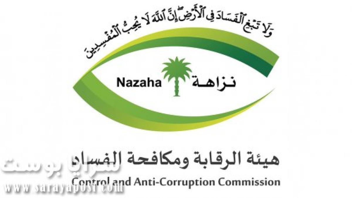 هيئة الرقابة ومكافحة الفساد في السعودية: ضبط قاض وعقيد ورجال أعمال مرتشين