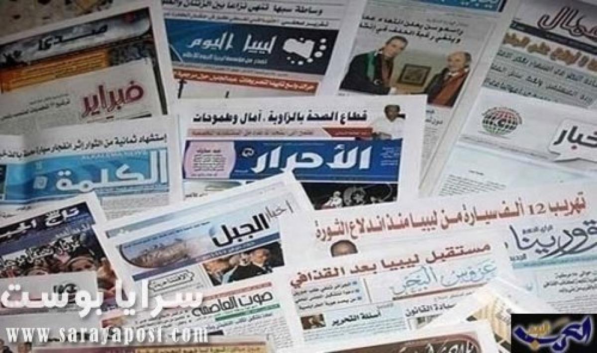 أبرز أخبار الصحف الليبية اليوم الأحد 12 أبريل 2020