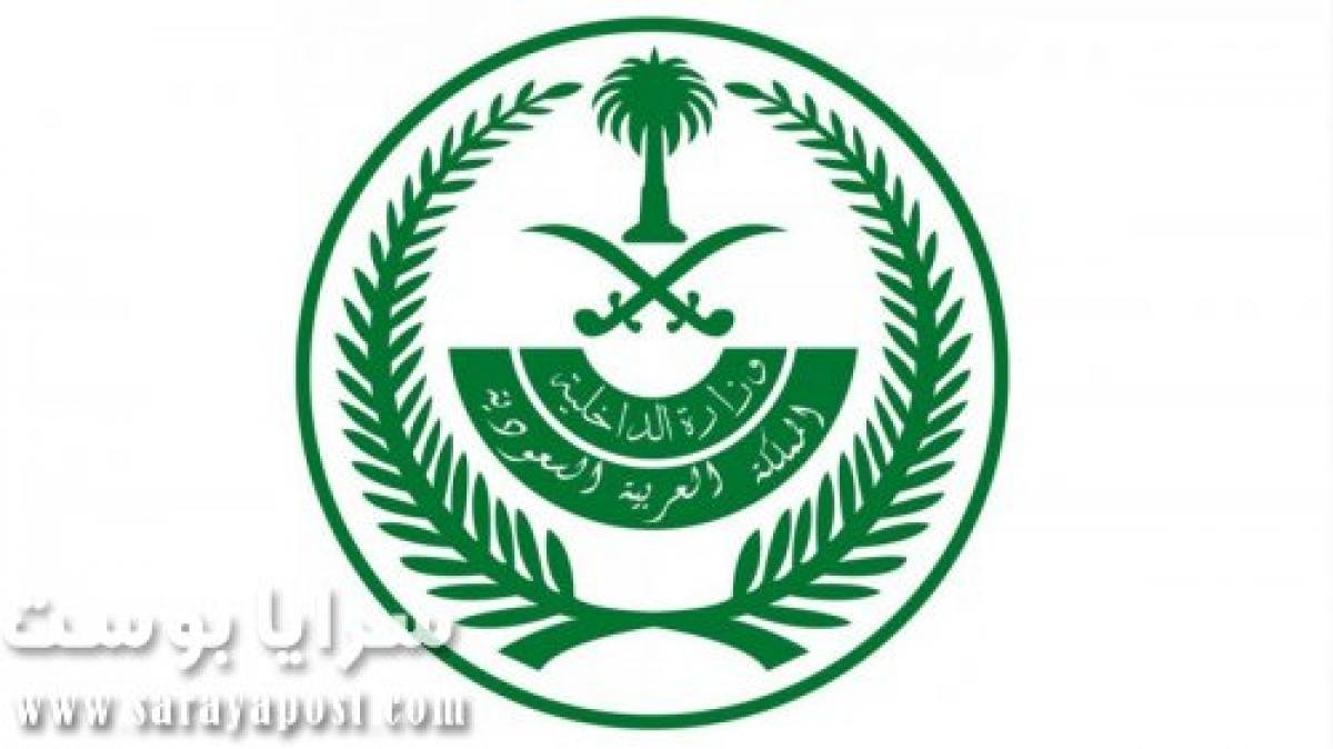 الداخلية السعودية تصدر تحديثا بشأن تصاريح استثناء منع التجول