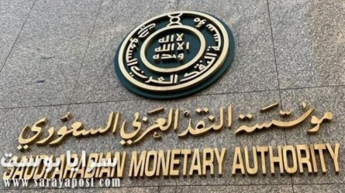 قرار جديد بشأن جميع المعاملات البنكية في السعودية