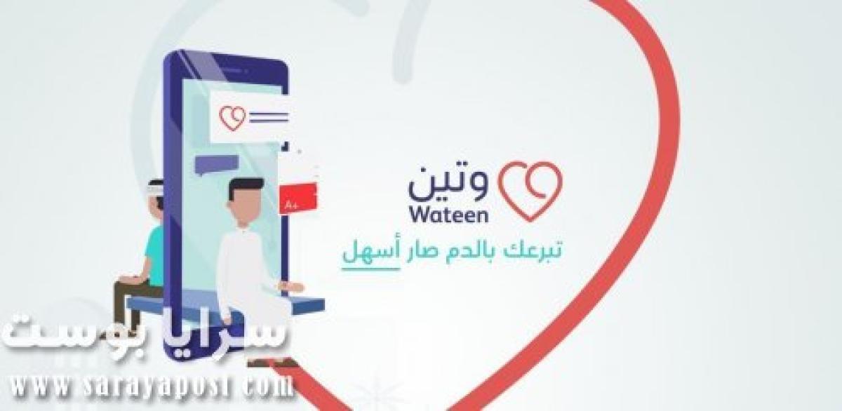 تحميل تطبيق وتين wateen.. كيف تحجز موعد للتبرع بالدم في السعودية؟