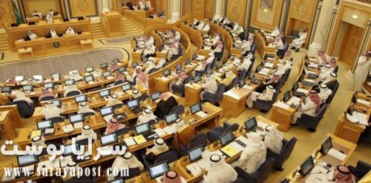 الشورى السعودي يتخذ حزمة قرارات هامة لدعم المواطنين والمقيمين و مصير الحج هذا العام