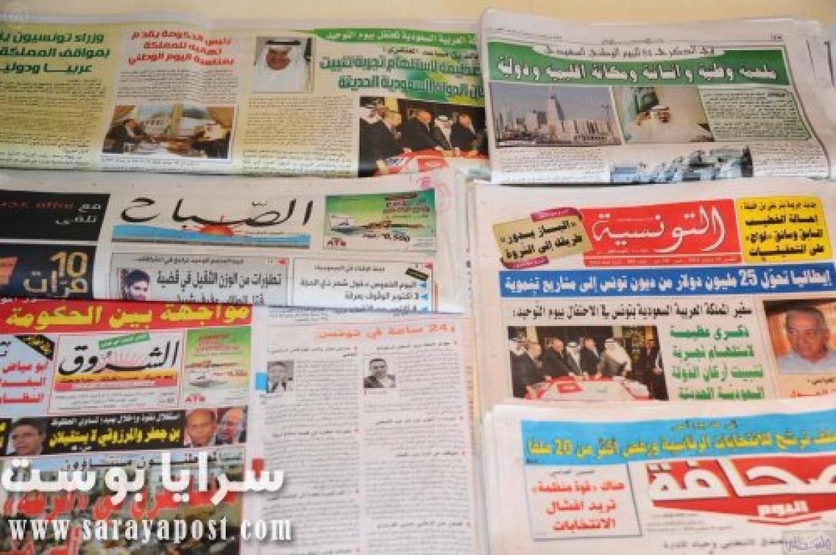 أهم أخبار الصحف التونسية اليوم الإثنين 13 أبريل 2020