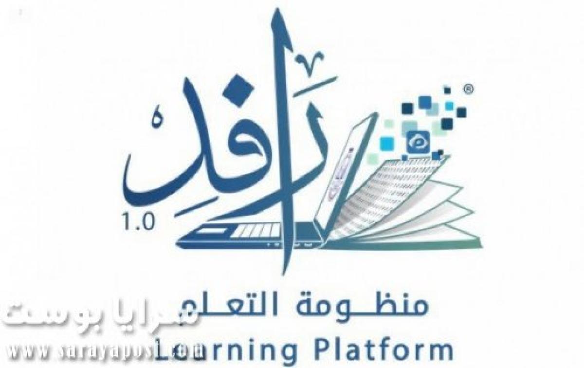 """جامعة الباحة: 650 ألف مستخدم عبر برنامج """"رافد"""" تعليم عن بعد"""