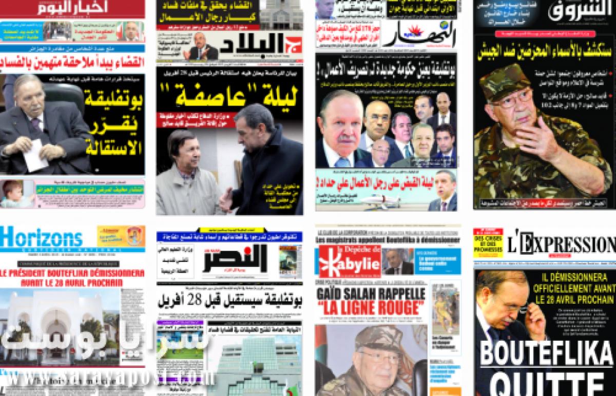 أهم أخبار الصحف الجزائرية اليوم الإثنين 13 أبريل 2020