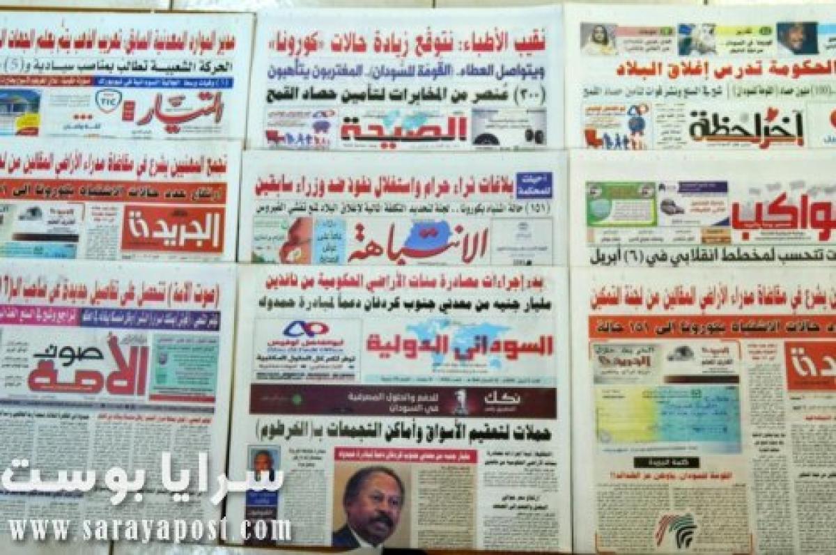 أبرز أخبار الصحف السودانية اليوم الإثنين 13 أبريل 2020
