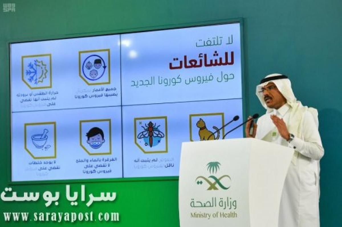 نص بيان وزارة الصحة حول آخر مستجدات كورونا في السعودية