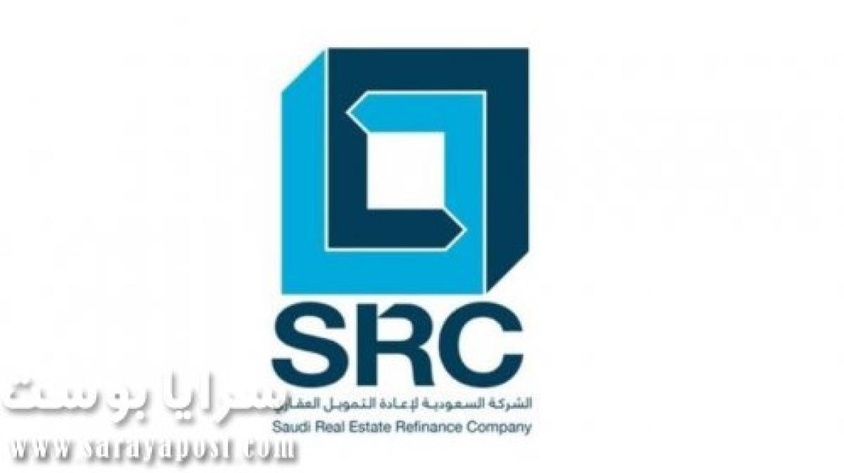 السعودية لإعادة التمويل تعلن تخفيض الأرباح للتمويلات العقارية
