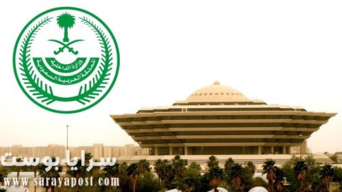الداخلية السعودية تكشف أسباب عزل حي الأثير بمدينة الدمام