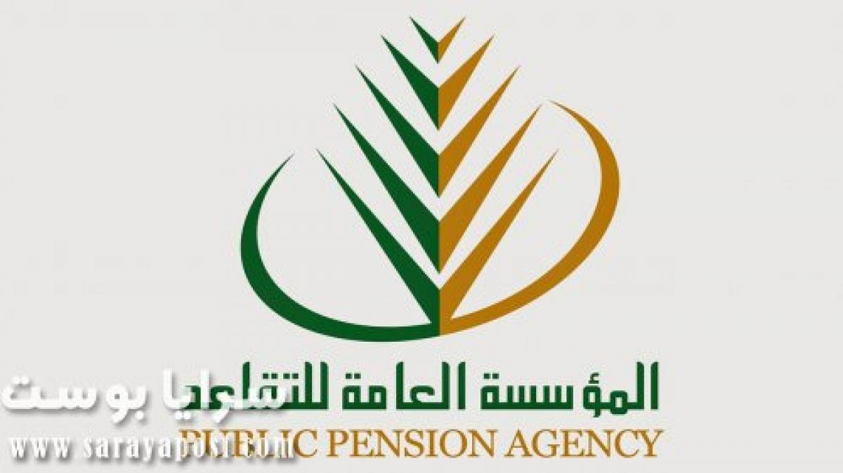 تقديم موعد صرف المعاشات التقاعدية للسعوديين في شهر أبريل