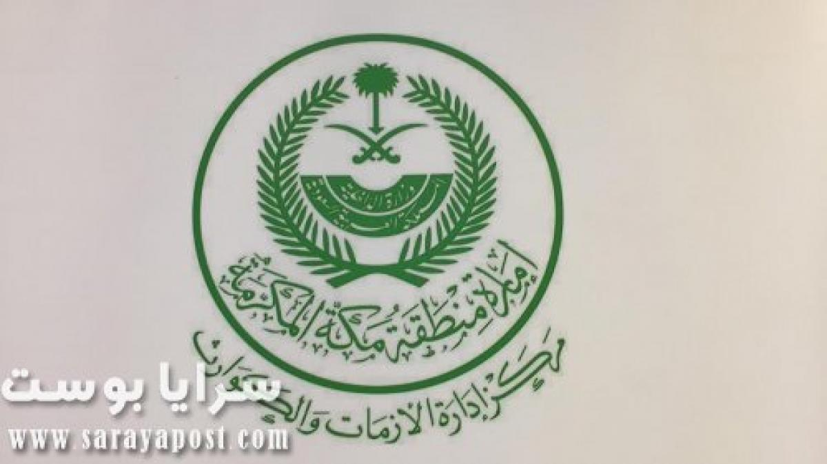 إمارة مكة تكشف سبب إغلاق مستشفى بجدة بعد تفشي كورونا داخلها