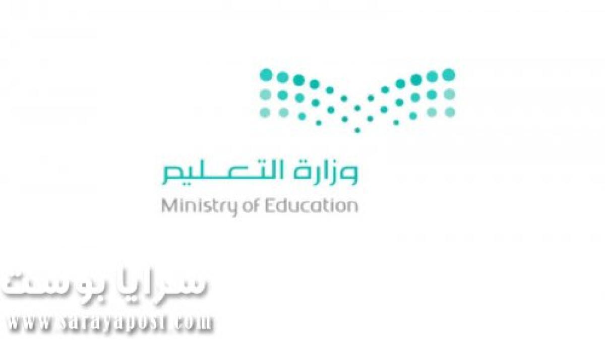 السعودية.. نجاح جميع الطلاب والطالبات في جميع المراحل التعليمية دون استثناء