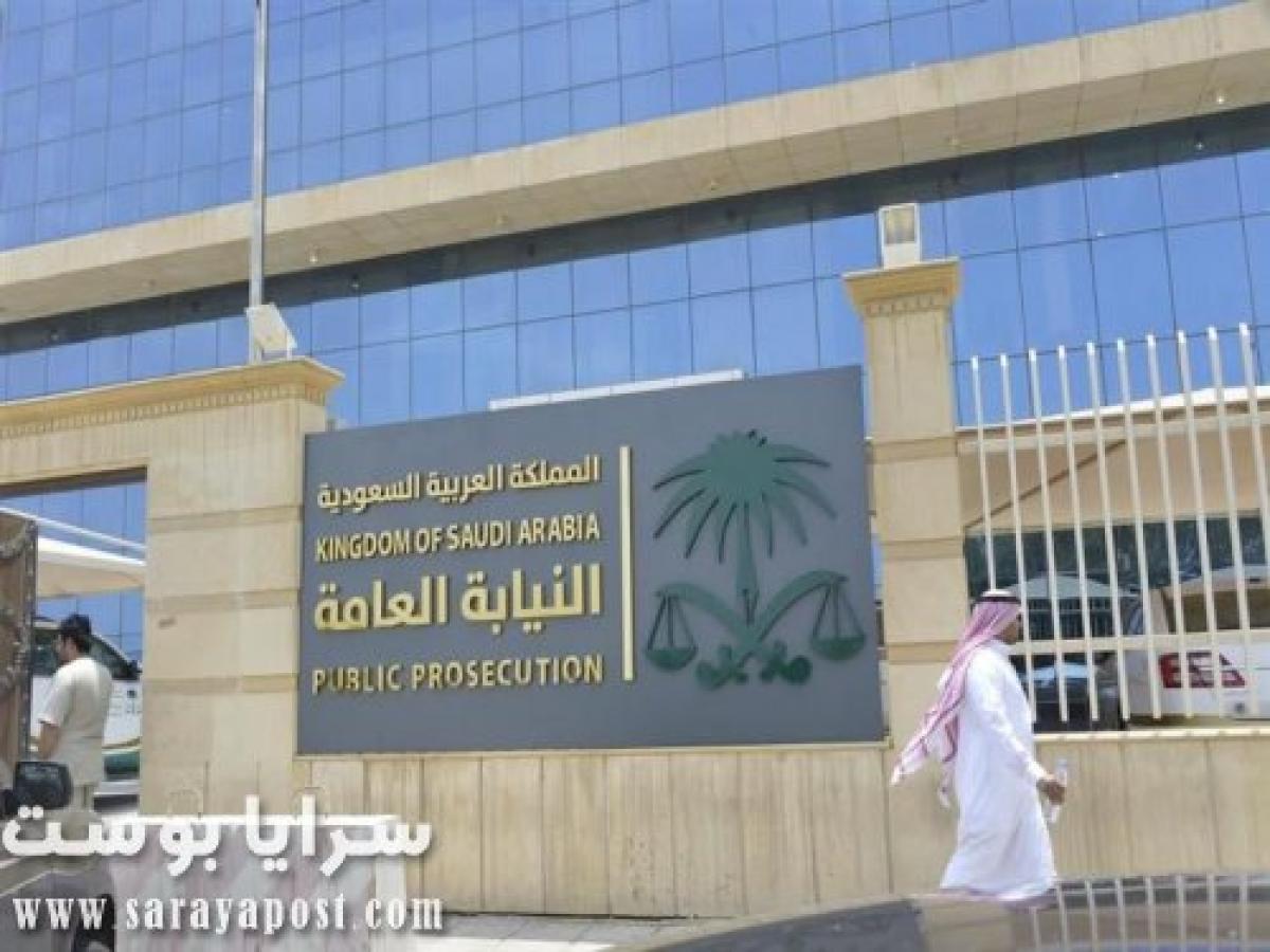 النيابة العامة السعودية تعلن كشف غموض قضية خاطفة الدمام