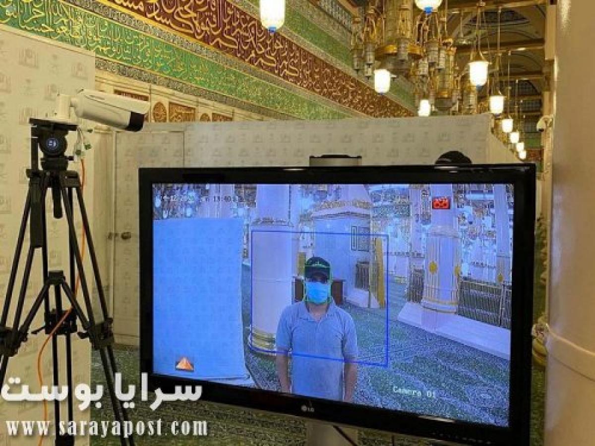 كاميرات متطورة تكشف الأشخاص المصابين بكورونا أثناء دخول المسجد النبوي