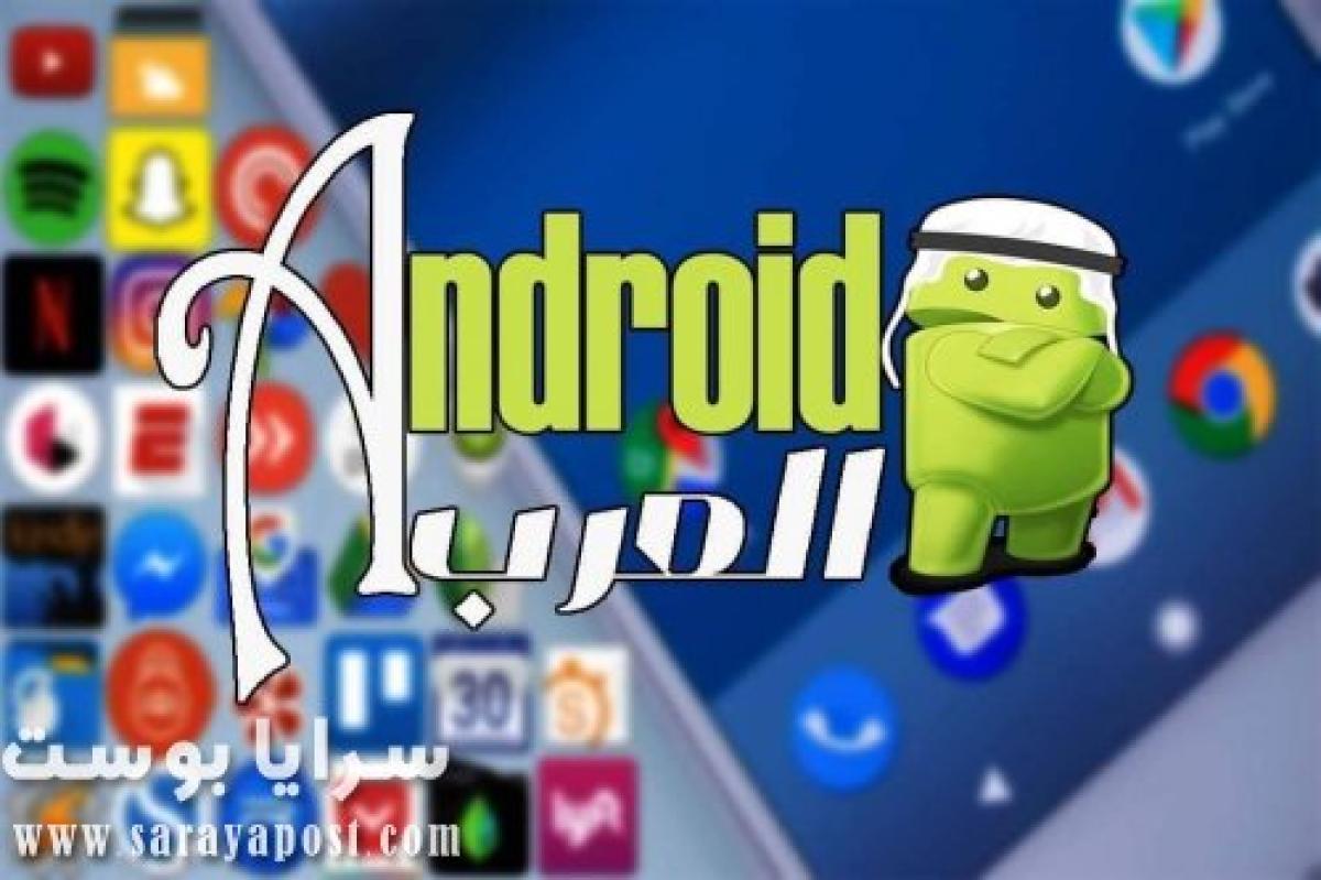 أندرويد العرب أفضل موقع متخصص في تحميل تطبيقات الاندرويد
