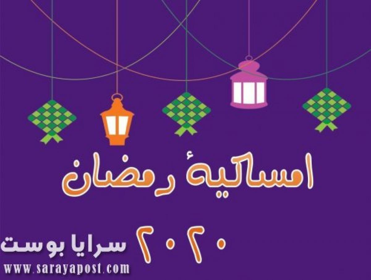 امساكية رمضان 2020 السعودية.. عدد ساعات الصيام حسب المدن