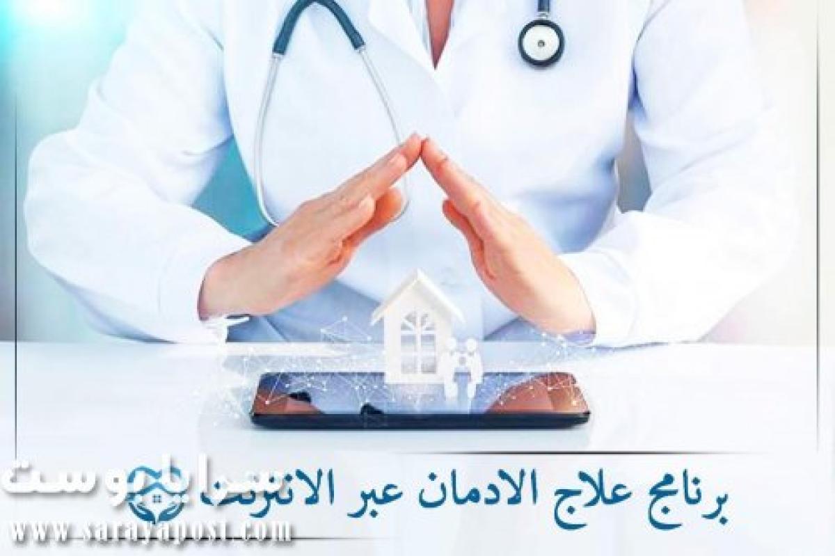 علاج الإدمان في السعودية.. انقذ حياتك في خطوة