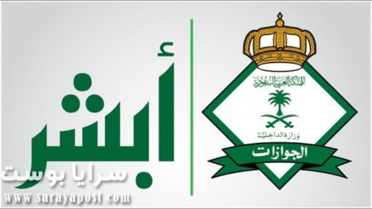 أبشر الجوازات السعودية تتيح السفر للجميع.. خطوات استعلام المتضررين في مبادرة عودة