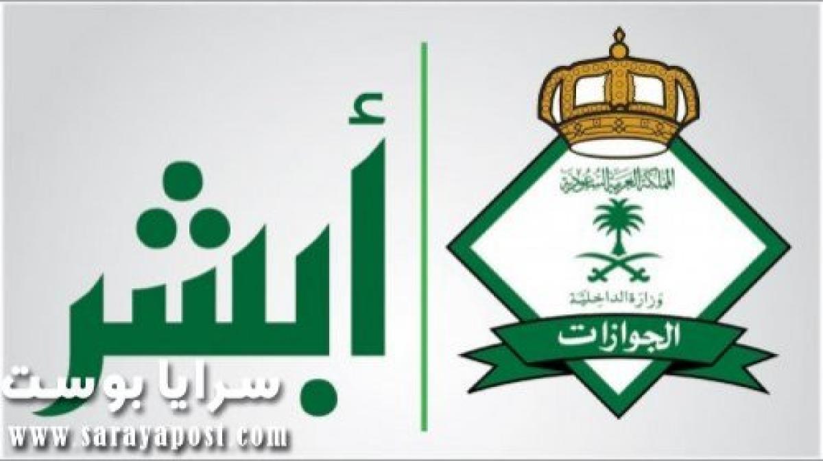 استعلام عن خروج نهائي برقم الإقامة في السعودية