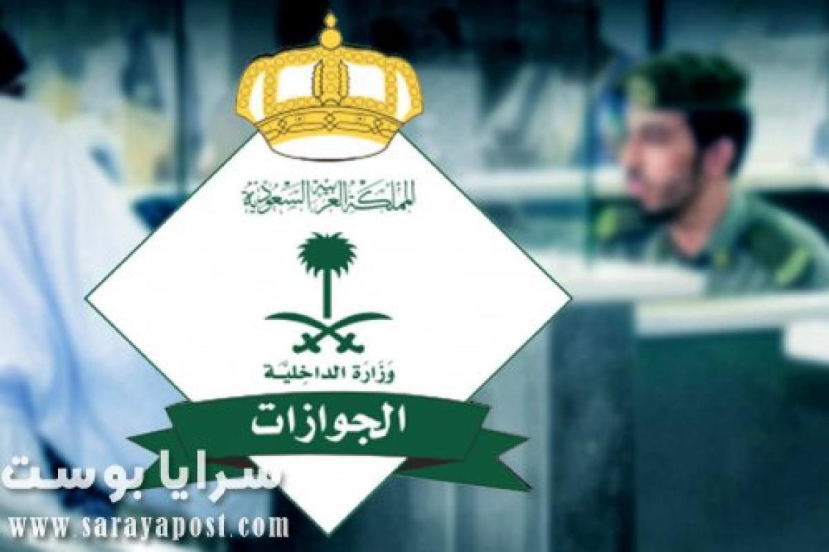 استعلامات الجوازات السعودية تكشف أهم 4 معلومات يبحث عنها جميع المقيمين