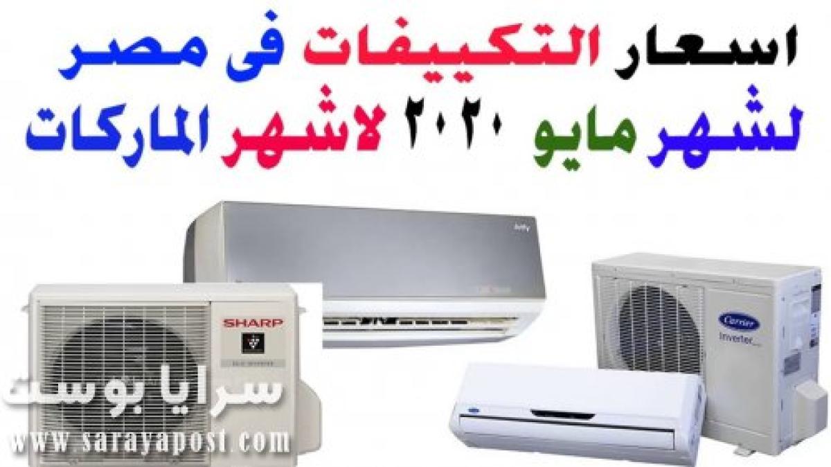 أنواع وأسعار التكييفات في مصر 2020
