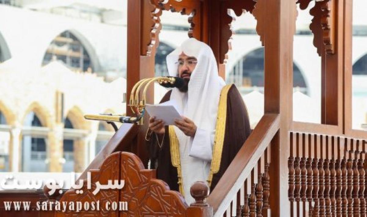 وصايا إمام الحرم المكي خلال آخر جمعة في رمضان للأمة الإسلامية