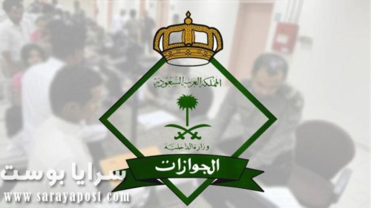 تفاصيل قرار الجوازات السعودية بتمديد التأشيرات السياحية 3 أشهر مجانا