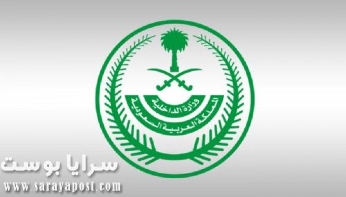 بيان هام من وزارة الداخلية لكل من يملك سلاح في السعودية