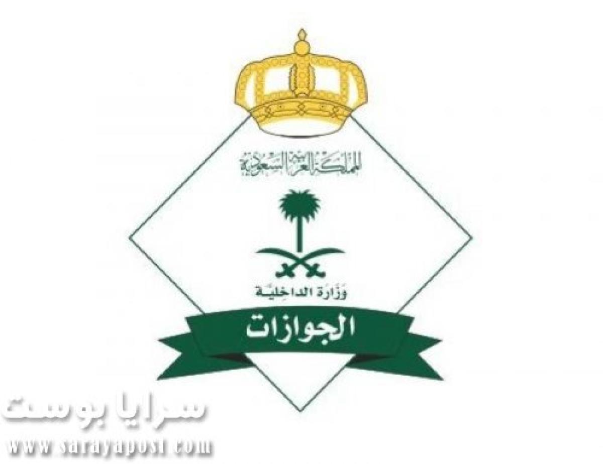 الجوازات السعودية: هذه حقيقة منع دخول الوافدين إلى المملكة