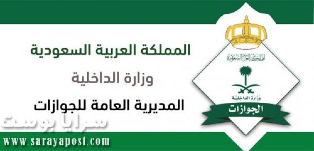 بيان هام من المديرية العامة للجوازات السعودية.. تعرف على التفاصيل