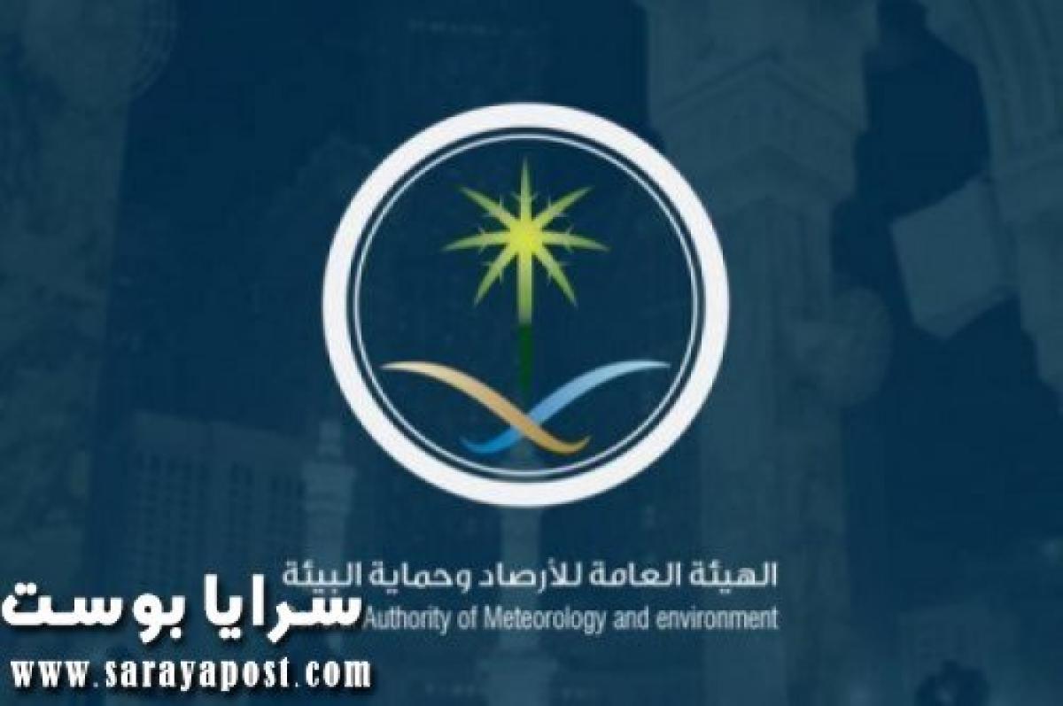 تنبيهات هامة عن حالة الطقس في السعودية اليوم الإثنين