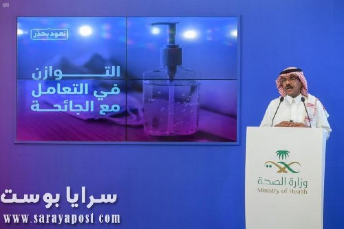 أهم بيان من وزارة الصحة السعودية حول آخر مستجدات الأوضاع في المملكة
