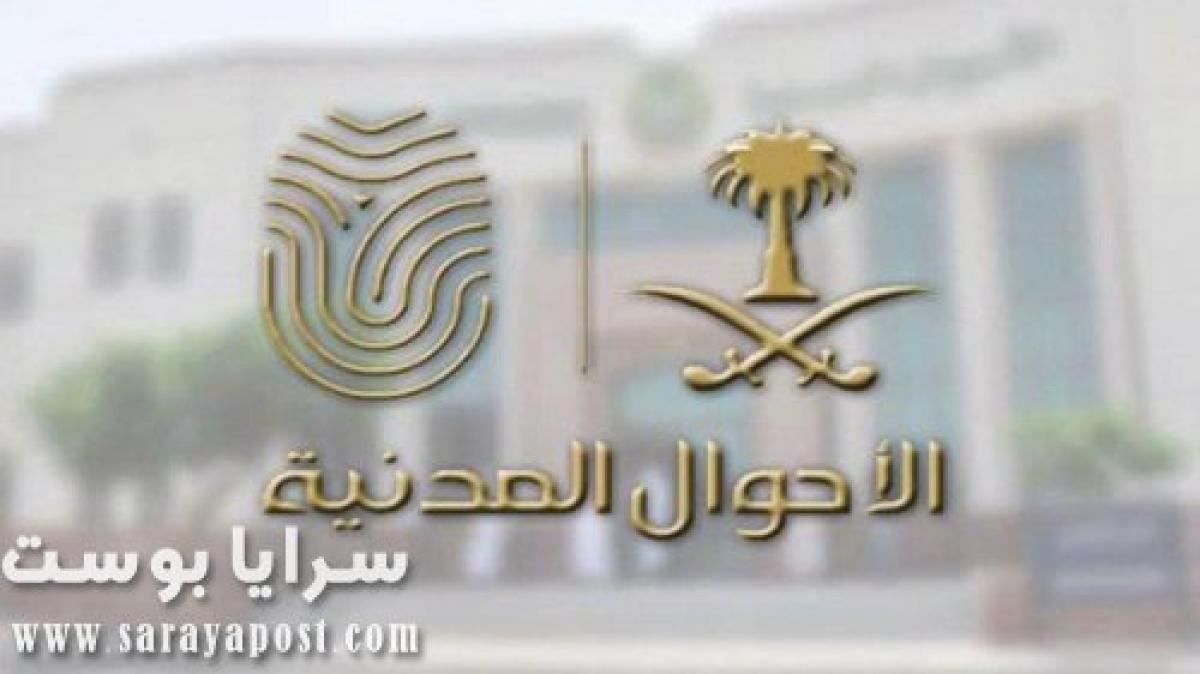 الداخلية السعودية: ٧ إجراءات يمكنك تفويض وكيل لإنجازها عبر منصة أبشر