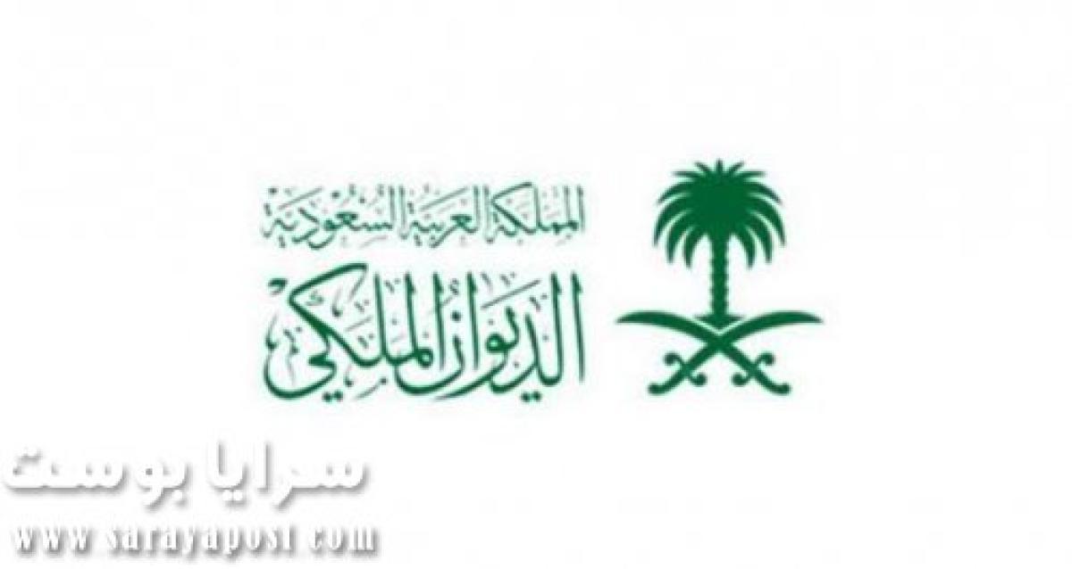 وفاة أميرة سعودية من العائلة المالكة بعد ساعات من شائعة موت الملك سلمان