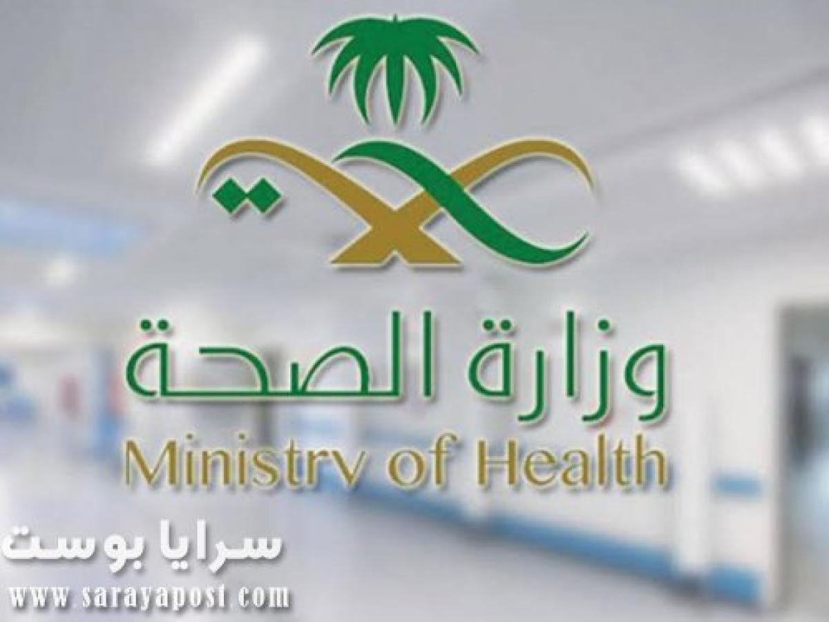 خبر سار.. الصحة السعودية تعلن شفاء ٢٥٠ ألف مصاب بكورونا