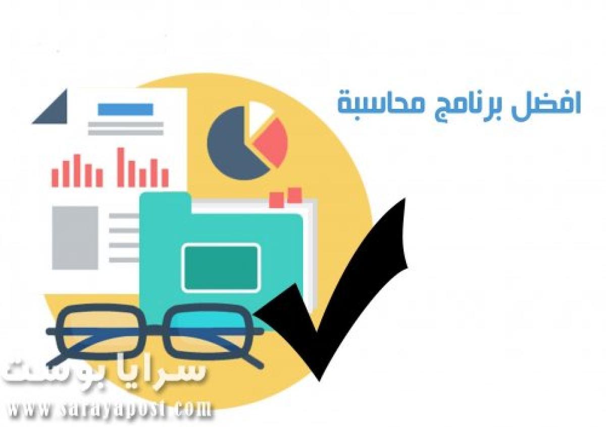 كيفية اختيار برنامج حسابات مناسب للشركات