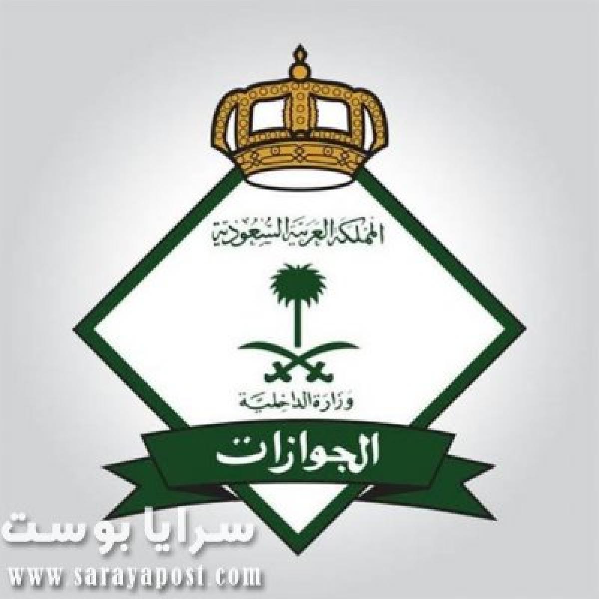 بيان من الجوازات السعودية يعلن المرحلة الأولى من استئناف السفر الدولي