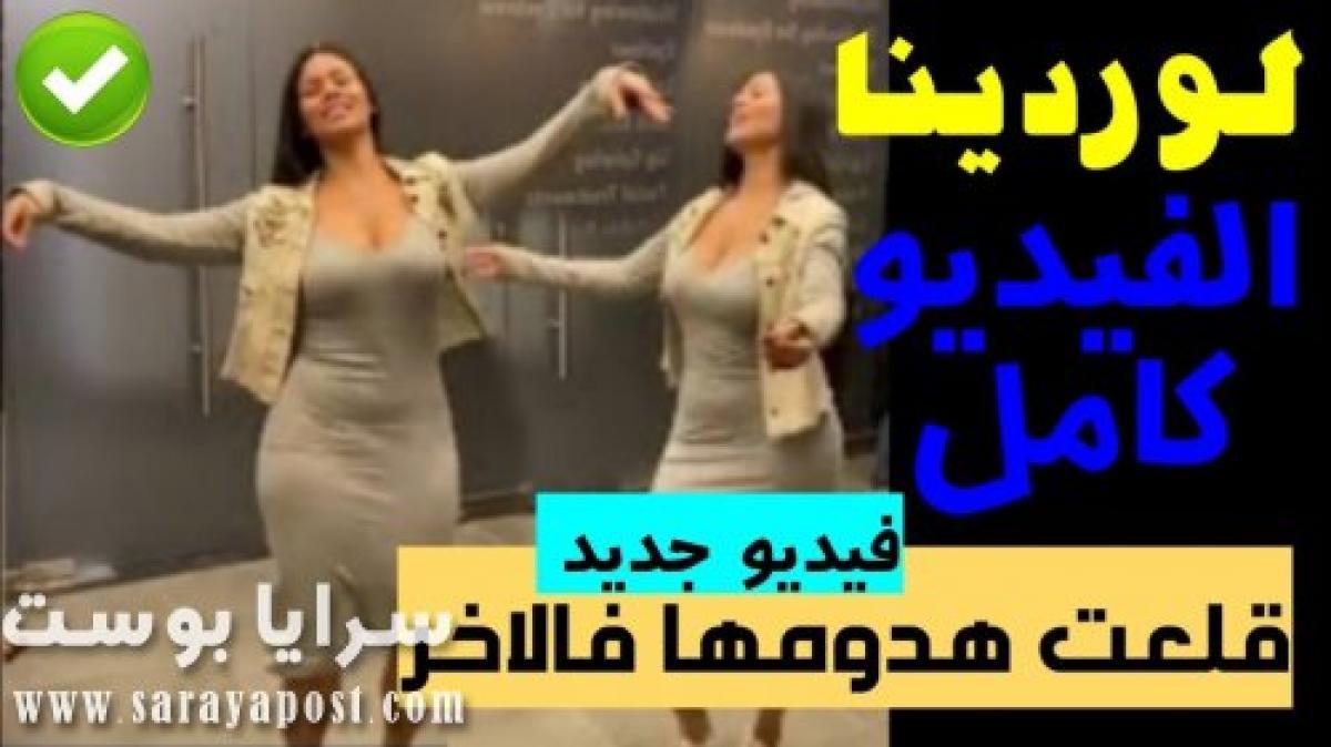 راقصة هزت عرش الانترنت.. الفيديو الكامل و معلومات عن المثيرة لوردينا