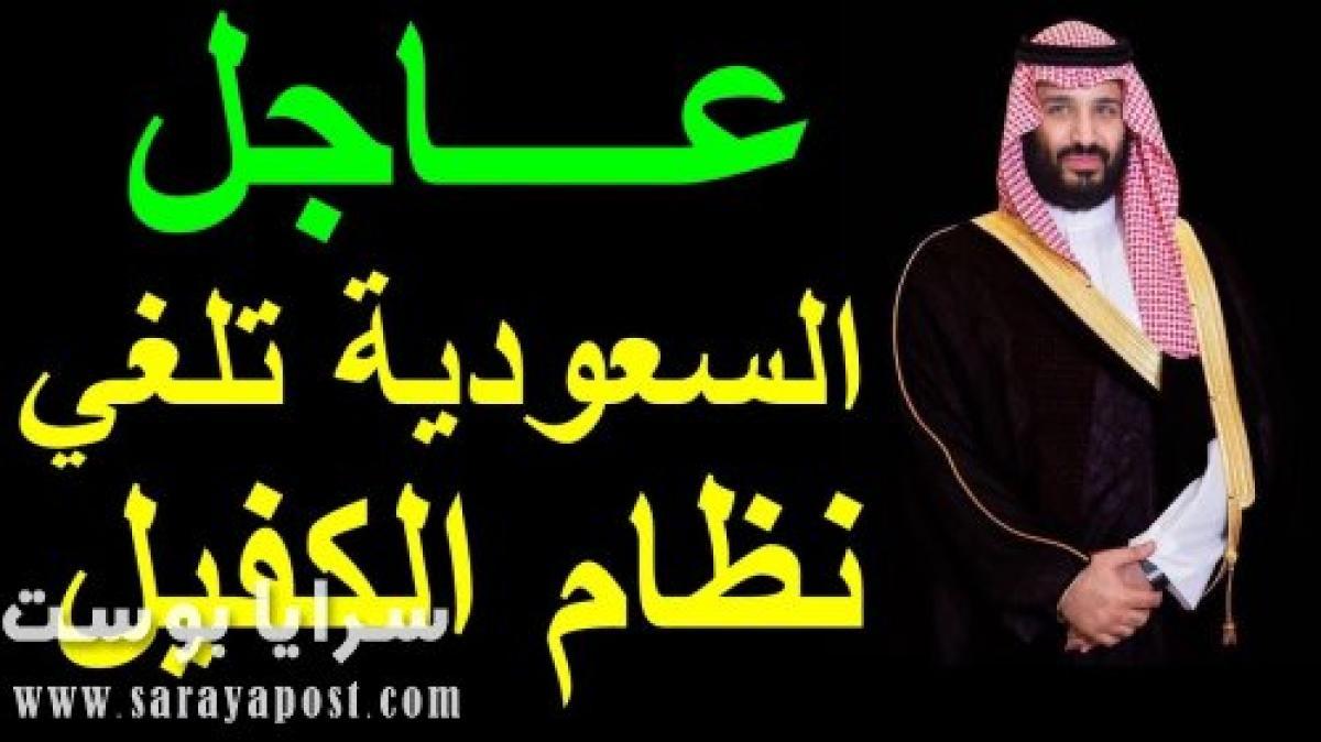 """تأكيدا لانفراد """"سرايا بوست"""".. موعد إلغاء نظام الكفيل في السعودية"""