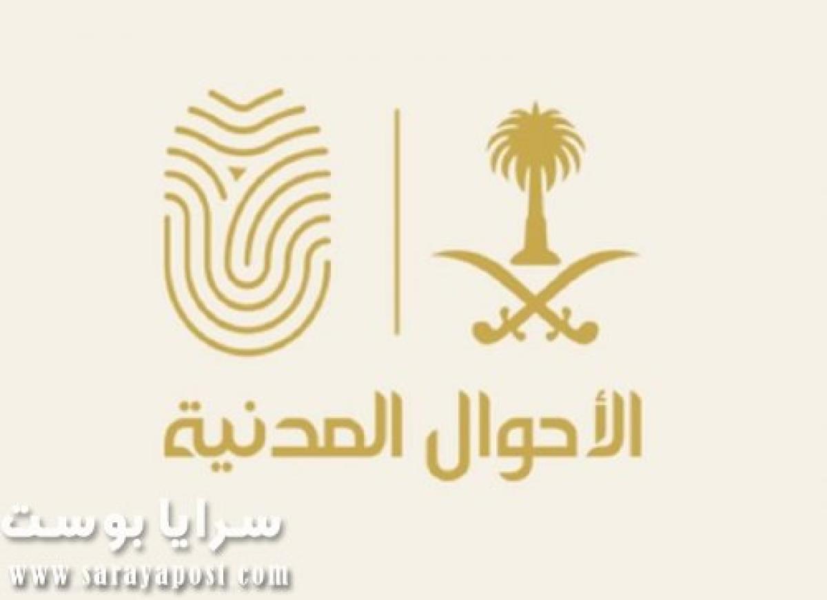 اسم ملاك محرم في السعودية.. تعرف على الأسماء المحظورة في المملكة العربية