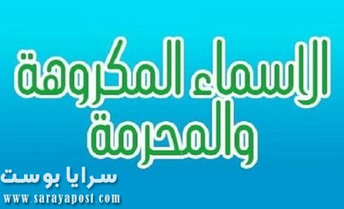 هل اسم ملاك حرام شرعا؟.. حكم تسمية ملك وعبد الرسول وعبد النبي