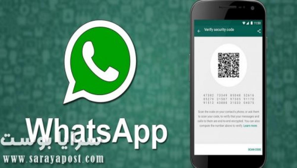 طريقة إلغاء التشفير التام لمحادثات واتساب WhatsApp