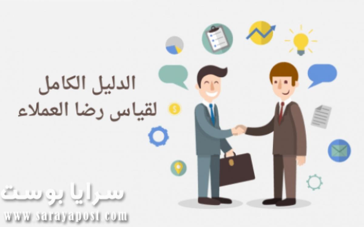 7 طرق لكسب ثقة العملاء وزيادة مبيعات متجرك الإلكتروني