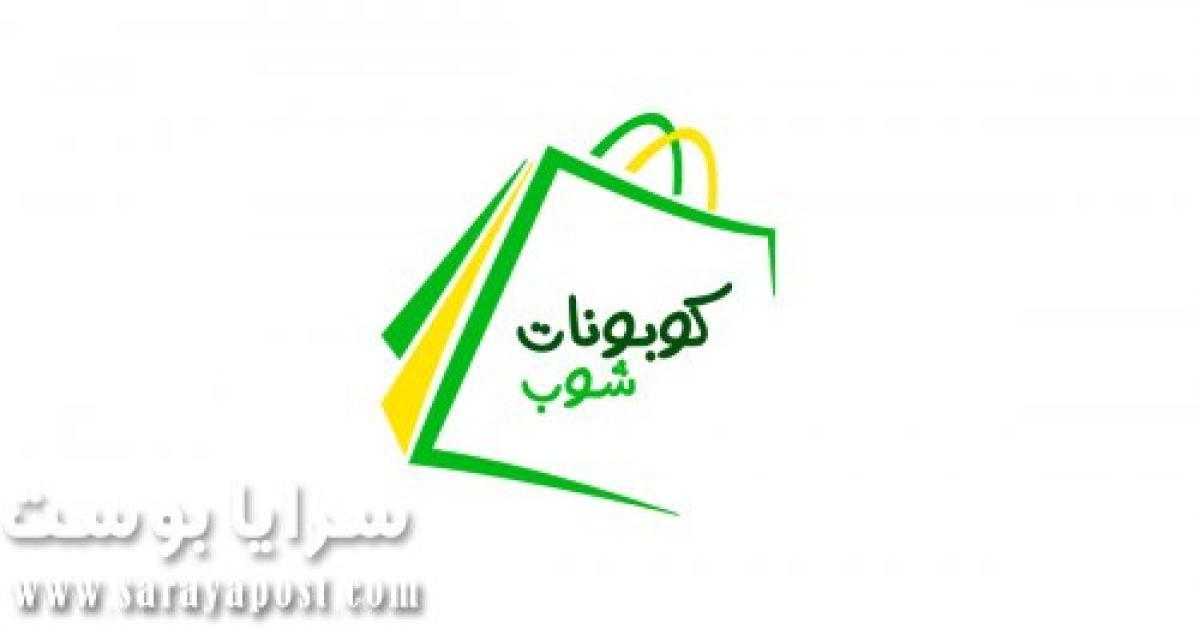 كوبونات شوب أفضل موقع كوبونات وأكواد خصم في العالم العربي