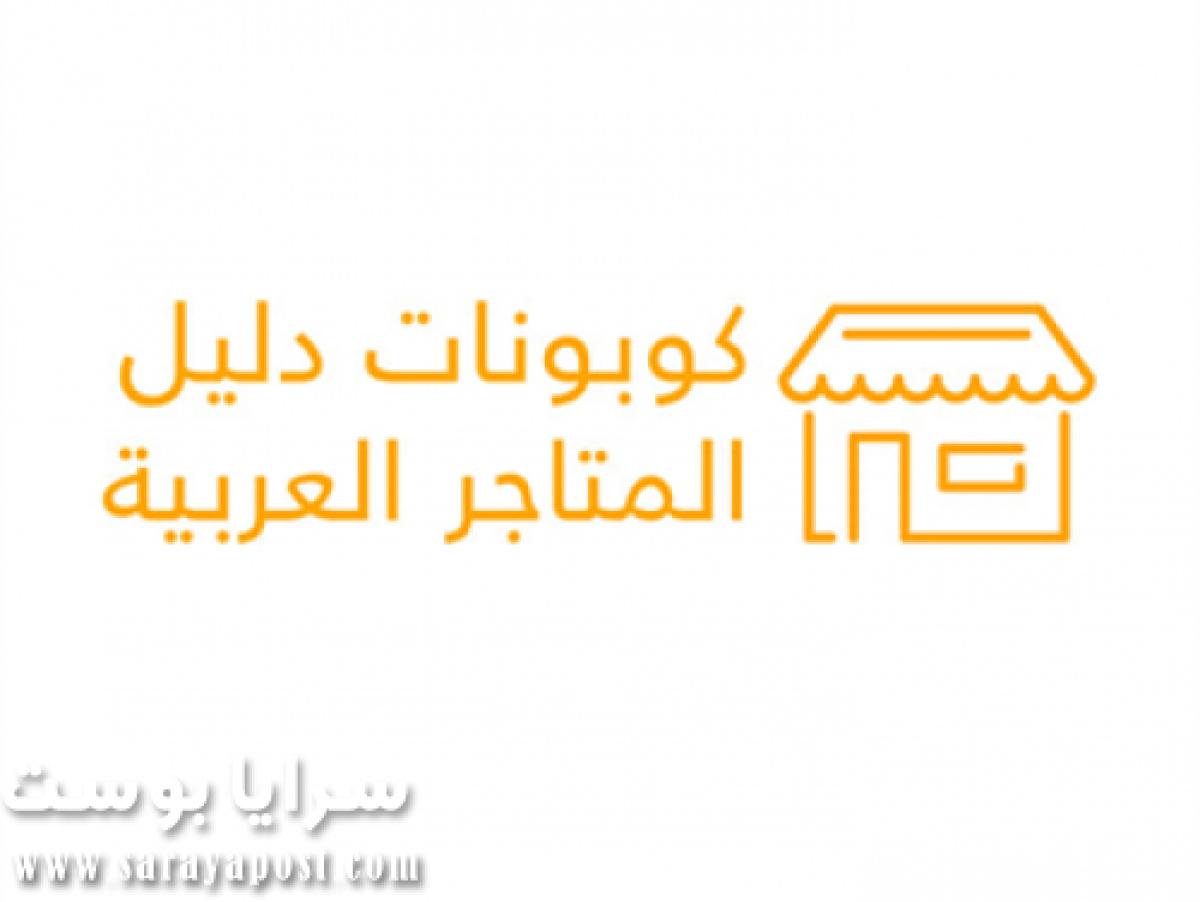 احصل على أكواد فوغا كلوسيت وكوبون استايلي جديد من دليل المتاجر العربية