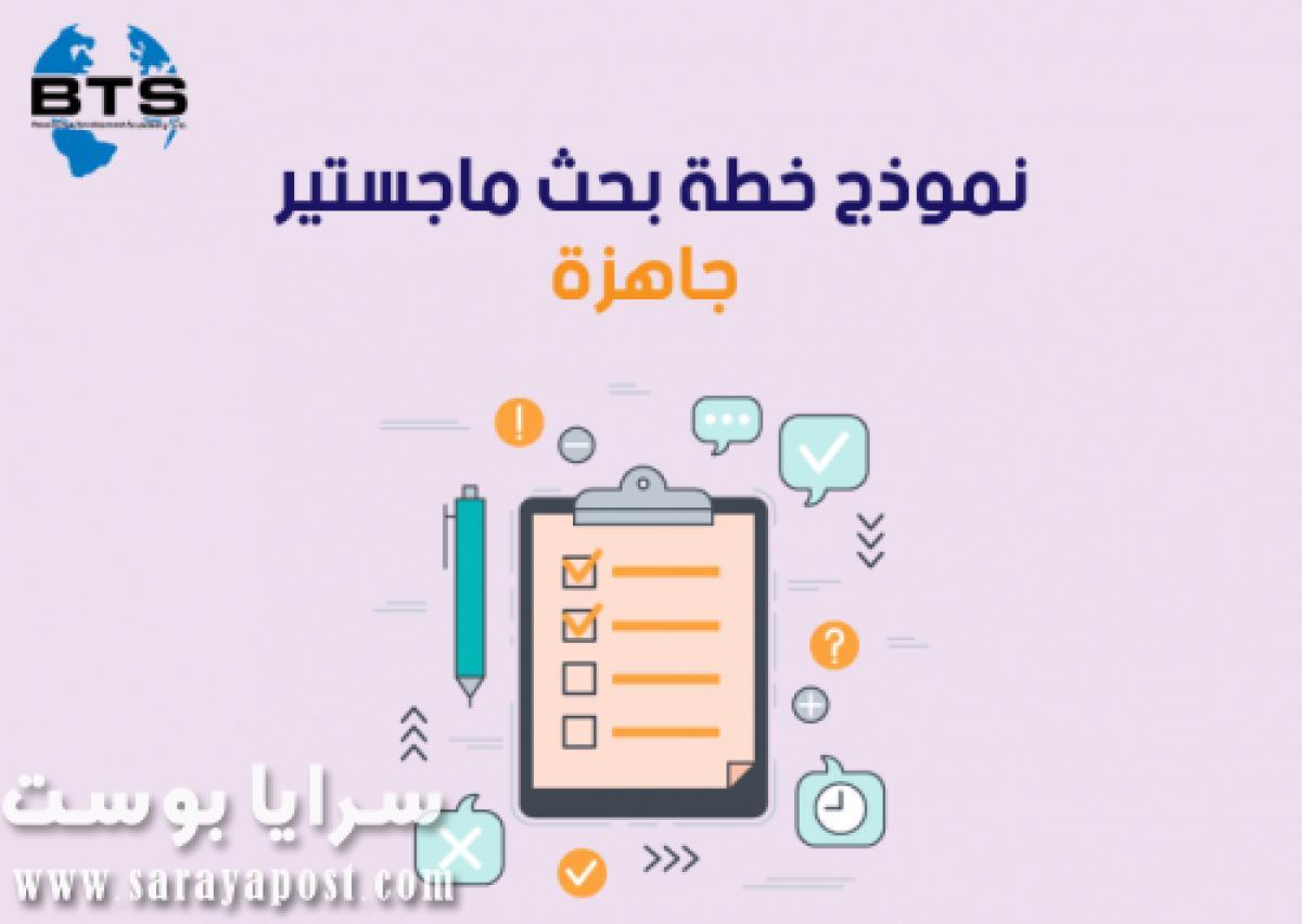 إعداد خطة البحث أو المقترح البحثي (الإطار العام )