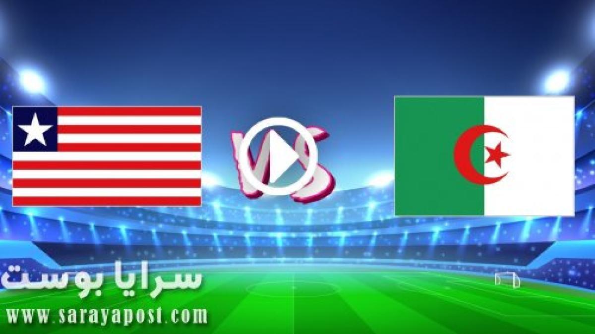 موعد مباراة الجزائر وليبيريا والقنوات الناقلة في بطولة كأس العالم