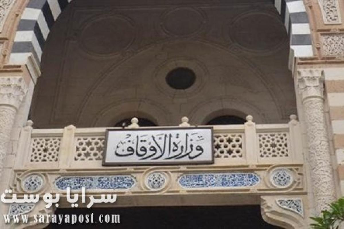 خطبة الجمعة مكتوبة وزارة الأوقاف المصرية